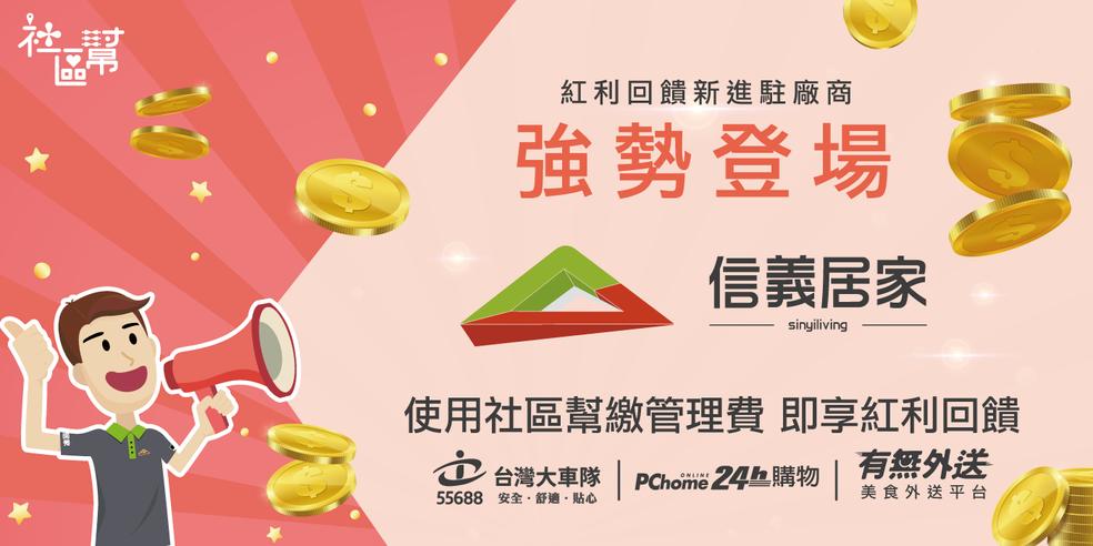 202110_社區幫紅利回饋新增廠商banner_w1400xh700px.png