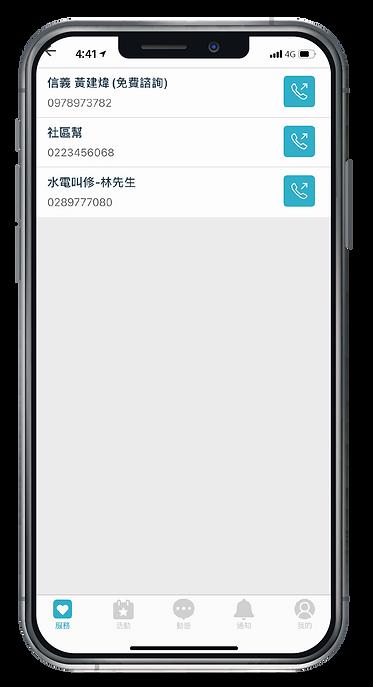 2020官網_常用專線-01_06.png