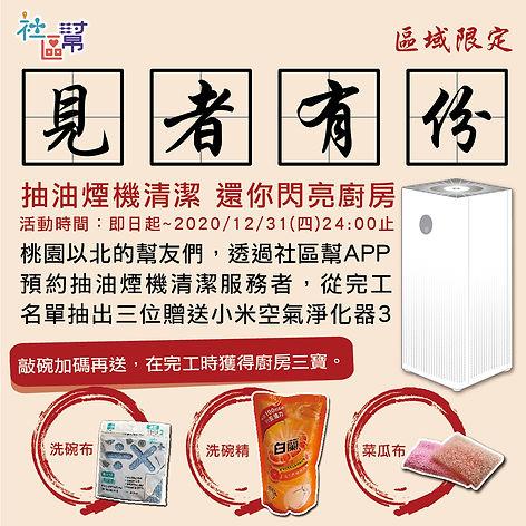 202012廚房三寶banner_1000x1000.jpg
