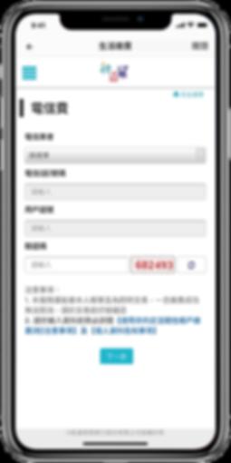 iphonex-電信費.png