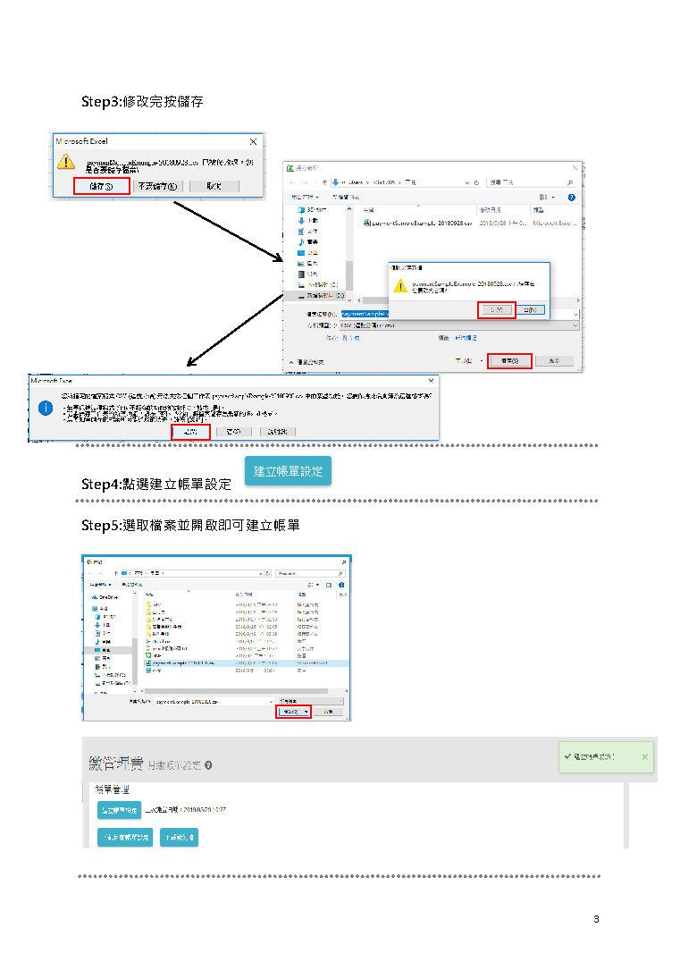 管理費設定_頁面_3.jpg