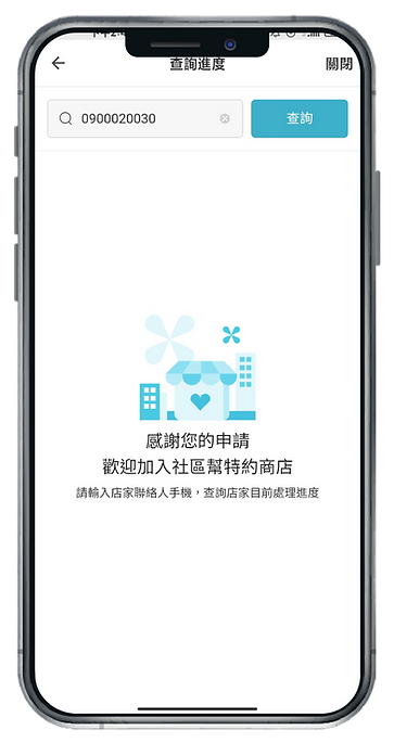 特約商店_線上申請進度查詢-step3.png