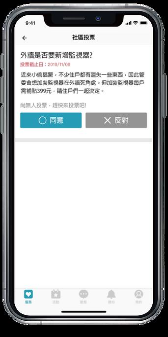 2020官網_12.社區投票-01_11.png