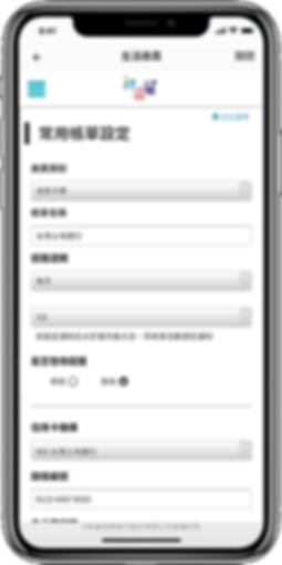 iphonex-常用繳費_2.png