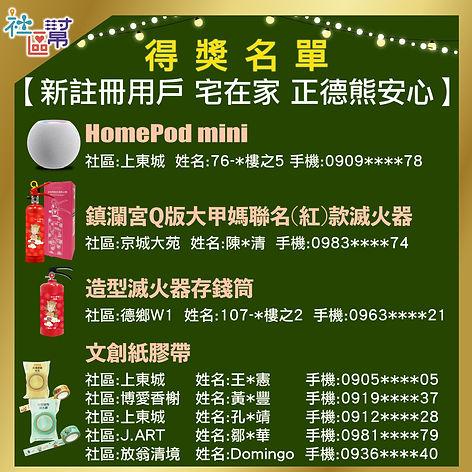 2021社區幫x正德_得獎名單_banner-1000x1000.jpg