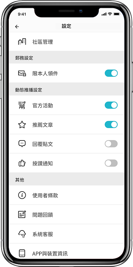 iphonex-設定.png