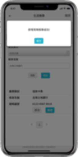 iphonex-常用繳費_3.png