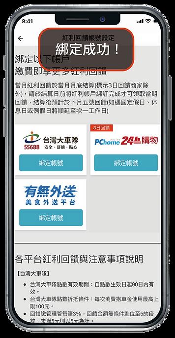 社區幫3大廠商紅利帳號綁定04.png