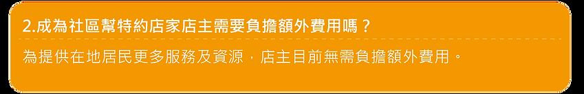 202009特約商家官網修改_EDM-03_24.png