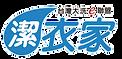 潔衣家-01.png