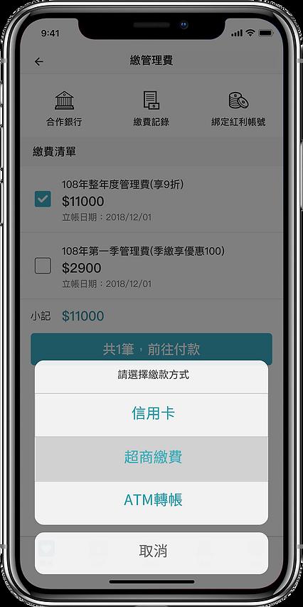 iphonex-超商.png