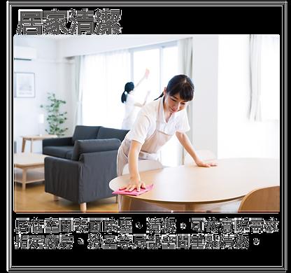 202011官網居家服務-02_03.png