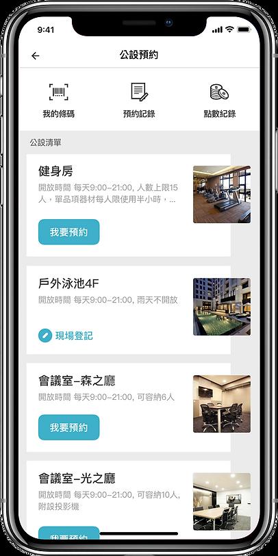 iphonex-公設預約-1.png