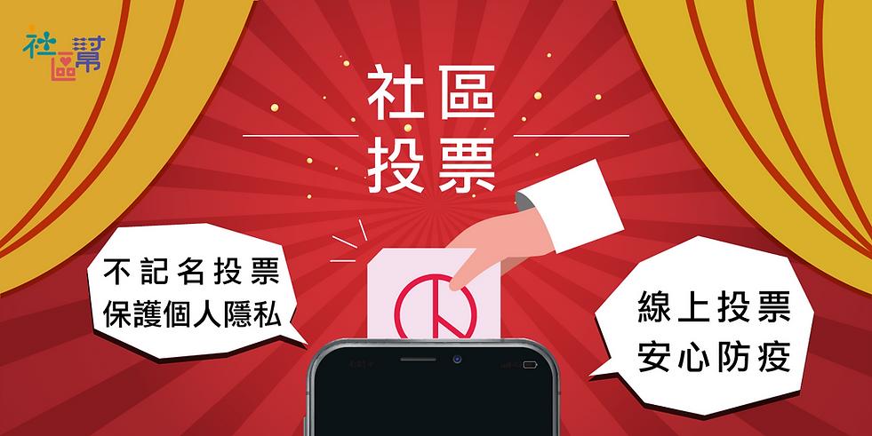 2020官網_12.社區投票-banner.png