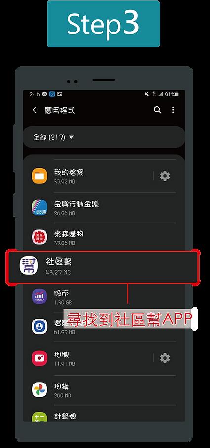 202010郵務通知手機開啟設定教學網頁-09.png