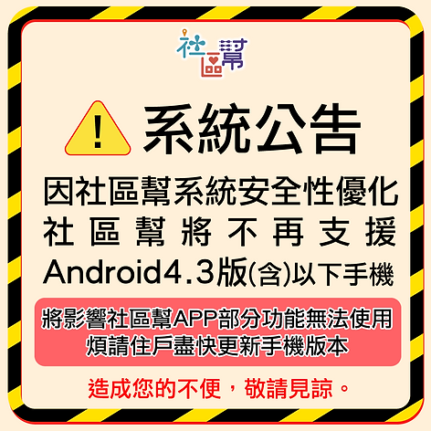 202106社區幫最低可安裝Android版本升級需求_1000x1000.pn