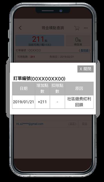 202102-PChome現金積點操作說明-EDM_20.png