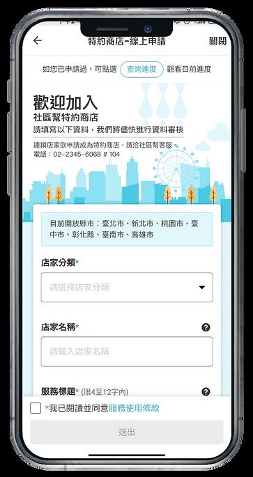 特約商店_線上申請進度查詢-step2.png