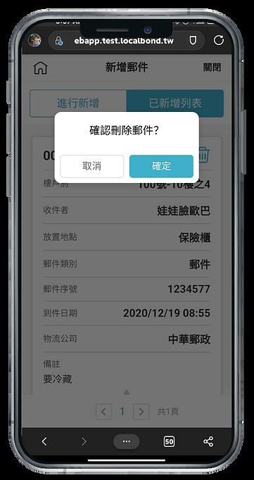 2021官網_新增手持郵務管理-26.png
