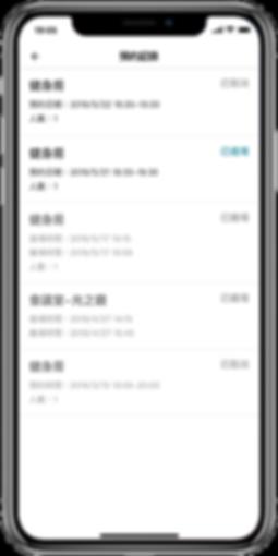 iphonex-公設預約-13.png