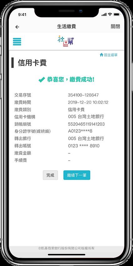 iphonex-信用卡費-3.png