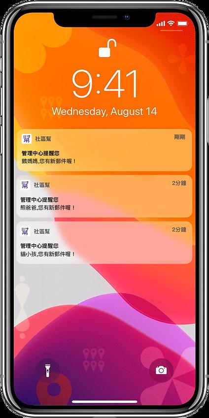 iphonex-同戶領取.png
