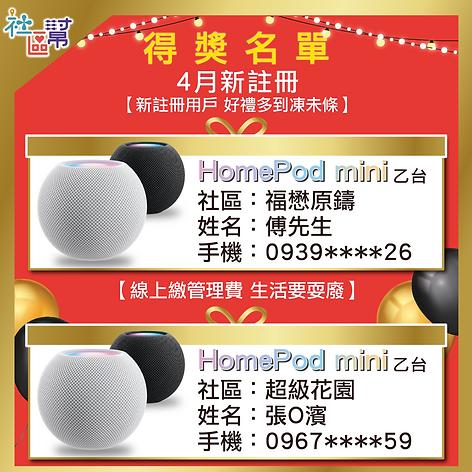 2021線上繳費行銷banner_五月得獎名單-04.png