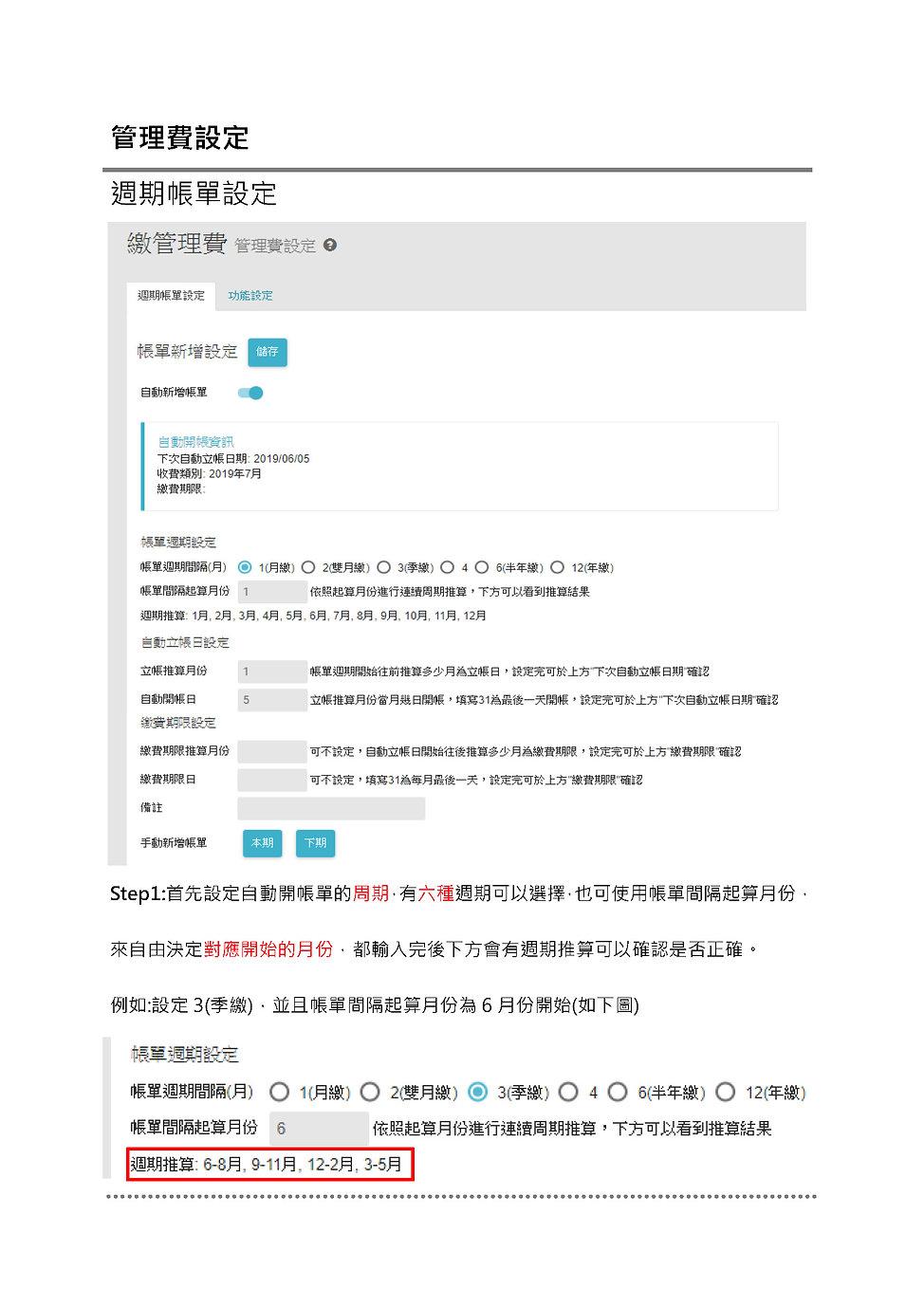 管理費設定_頁面_1.jpg