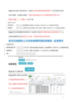 管理費設定_頁面_2.jpg
