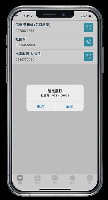 2020官網_常用專線-01_10.png