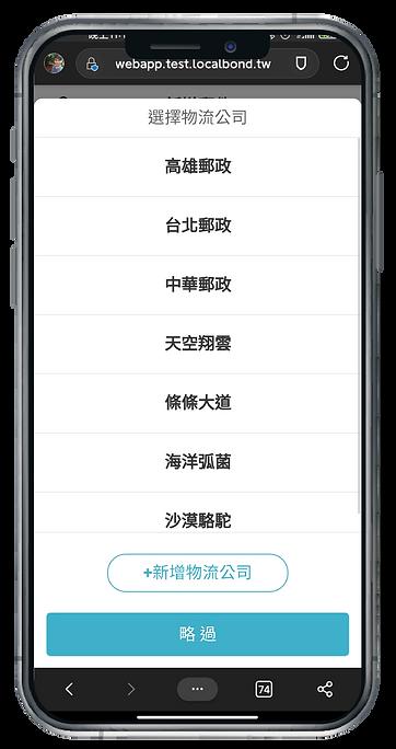 2021官網_新增手持郵務管理-19.png