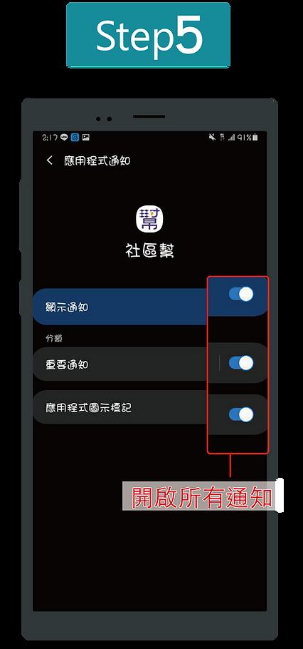 202010郵務通知手機開啟設定教學網頁-11.png