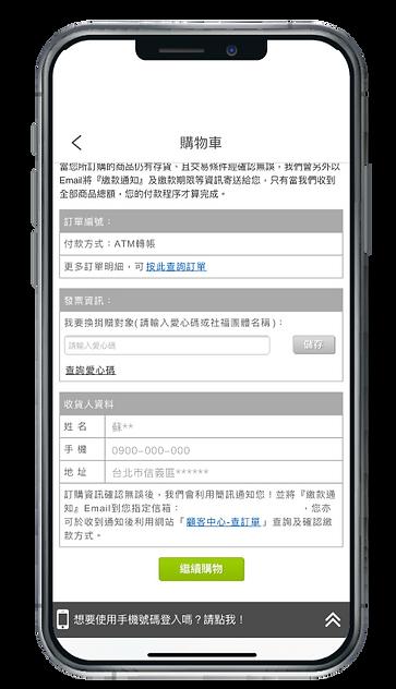 202102-PChome現金積點操作說明-EDM_10.png