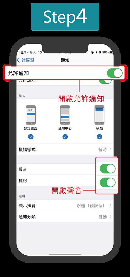 202010郵務通知手機開啟設定教學網頁-05.png