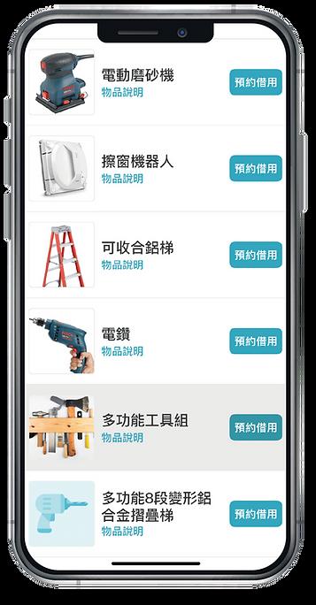2020官網_15.物品借用-01_07.png