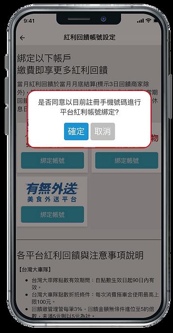 社區幫3大廠商紅利帳號綁定03.png