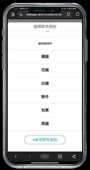 2021官網_新增手持郵務管理-18.png