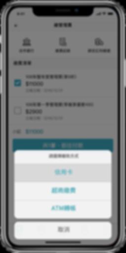 iphonex-信用卡.png