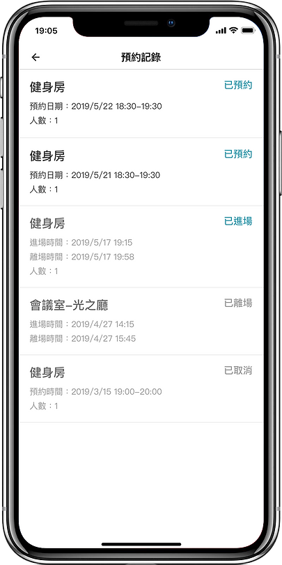 iphonex-公設預約-11.png