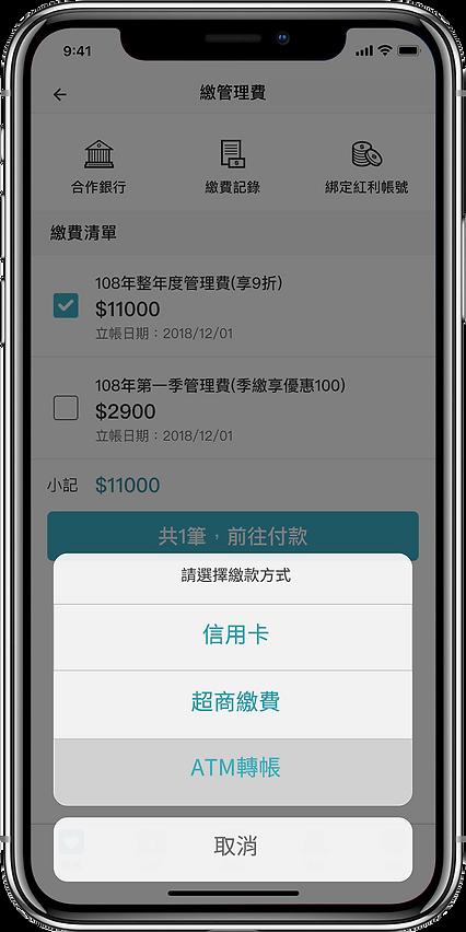 iphonex-ATM.png