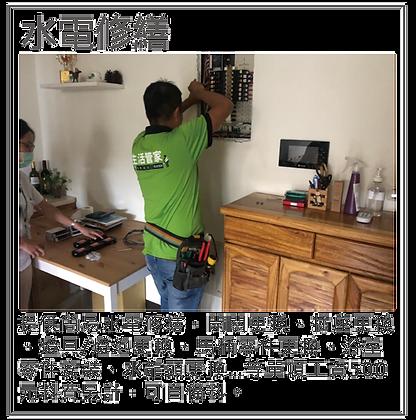 202011官網居家服務-02_22.png