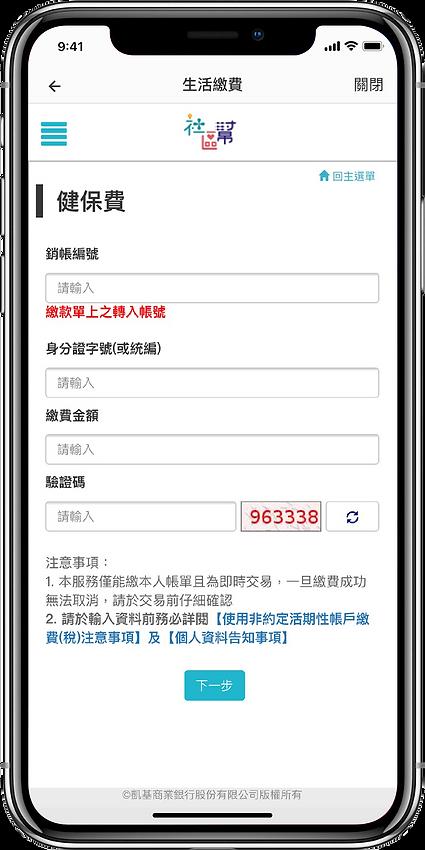 iphonex-生活繳費-健保費.png