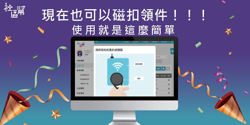 20201026磁扣領件新功能上線宣傳無iconbannr_final-02.j