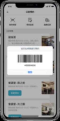 iphonex-公設預約-8.png