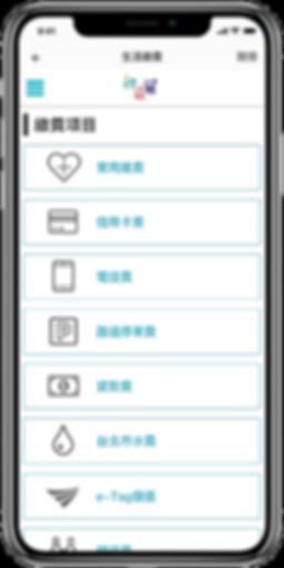 iphonex-生活繳費-首頁_1.png