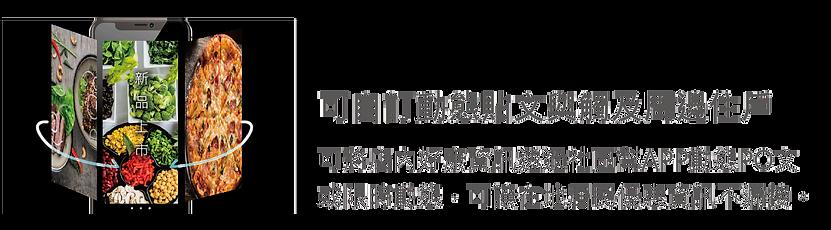 202009特約商家官網修改_EDM-03_06.png
