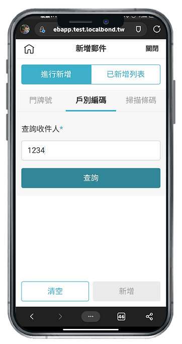 2021官網_新增手持郵務管理-12.png