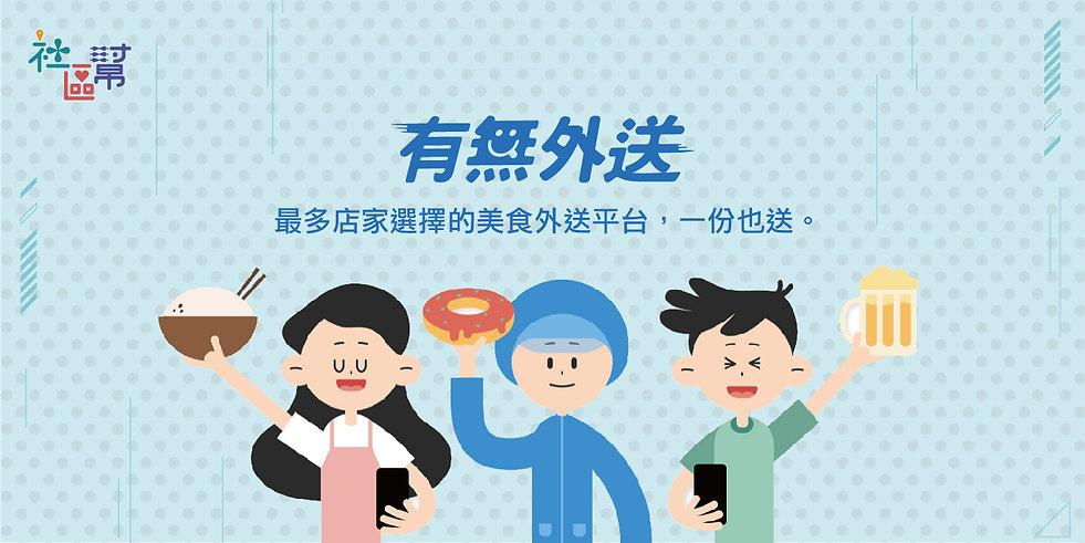 2020官網_16.叫外送banner-02.jpg