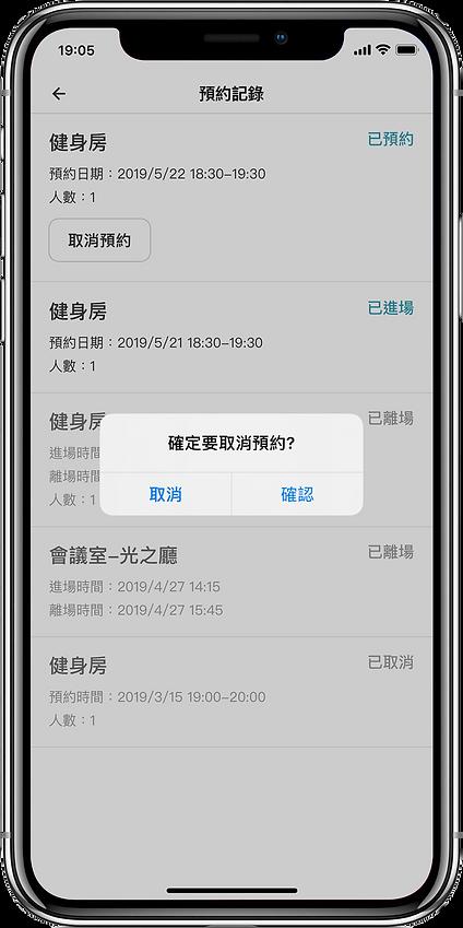 iphonex-公設預約-12.png
