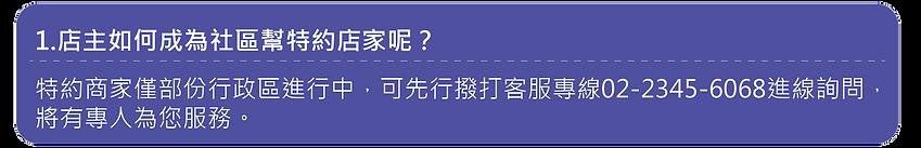 202009特約商家官網修改_EDM-03_23.png